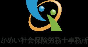 かめい社会保険労務士事務所ロゴ